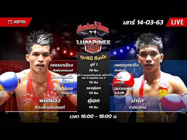 Live...ศึกท่อน้ำไทย มวยไทย ทีเคโอ วันเสาร์ที่ 14 มีนาคม พ.ศ.2563 เวลา 16.00 น.