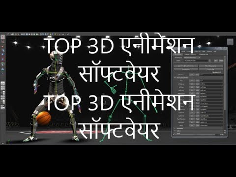 TOP 3D ANIMATION SOFTWARE