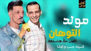 مولد/ التوهان /الجديد لنجم محمداوشا والسيد حسن 2020