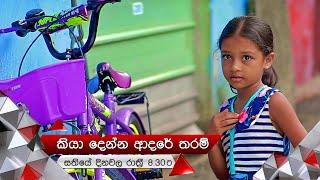 පුංචි මිනායාට කරදරයක්? | Kiya Denna Adare Tharam | Sirasa TV Thumbnail