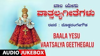 Baala Yesu Vaatsalya Geethegalu Audio Songs Jukebox | Premkumar | Kannada Devotional Songs