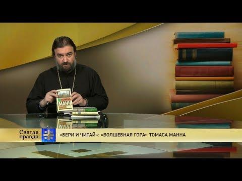 Протоиерей Андрей Ткачёв. «Бери и читай»: «Волшебная гора» Томаса Манна