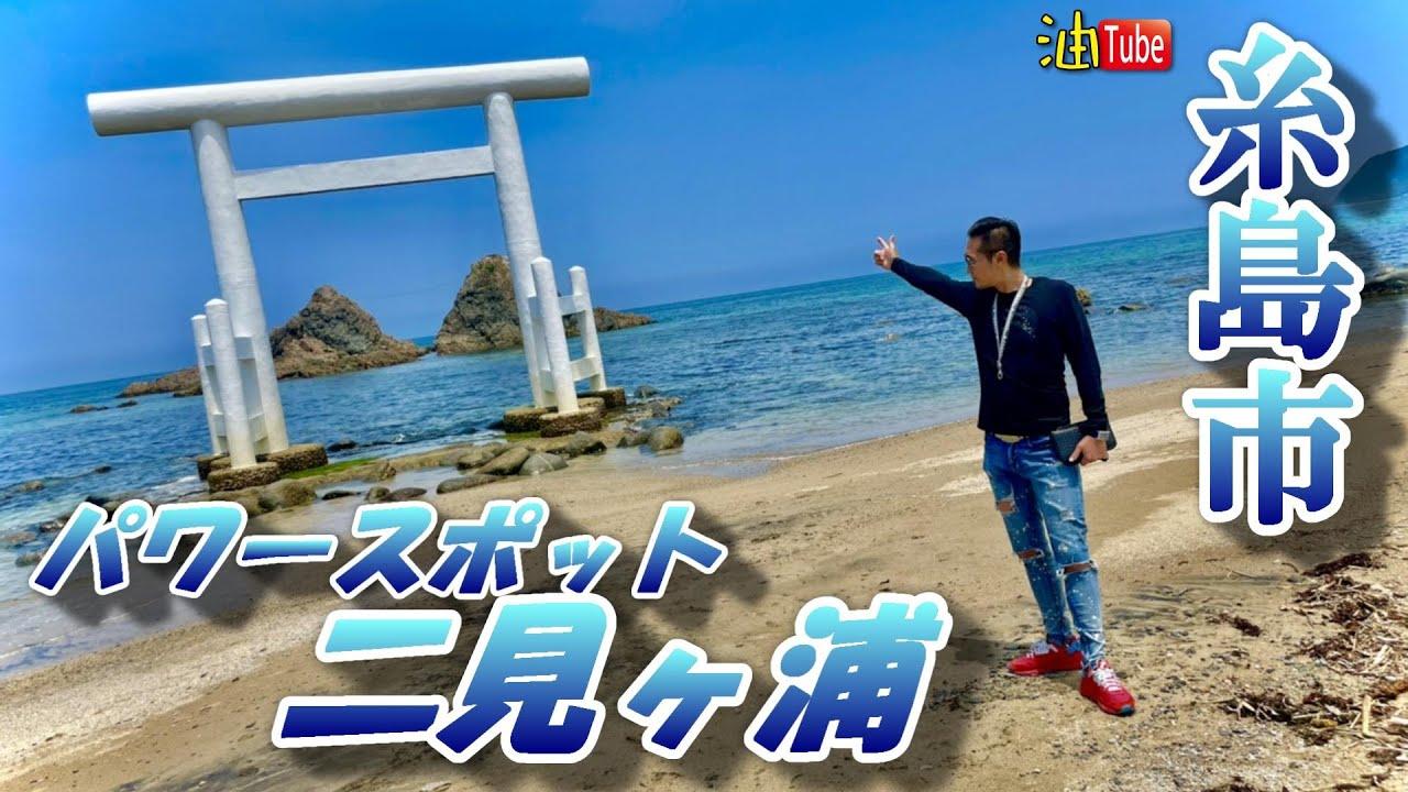 志摩町 桜井 二見ヶ浦【ふうてんの油山】