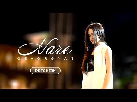 Nare Gevorgyan - De  Tgherk // Նարե Գևորգյան - Դե տղերք //Official Music Video 2017//