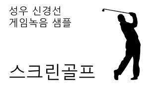 스크린 골프 - 성우 신경선 게임 녹음 샘플
