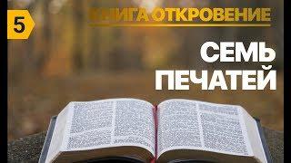 Субботняя школа урок №5 Семь печатей