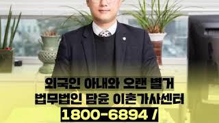 김해이혼변호사 외국인 아내와 오랜 별거
