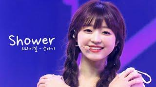오마이걸(oh my girl) - 소나기(shower) # 교차편집(stage mix) kpop ...