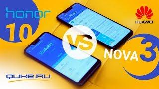 Сравнение Huawei Nova 3 и Honor 10.  / QUKE.RU /