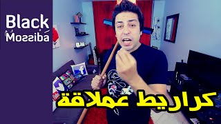 Black Moussiba Episode كراريط عملاقة