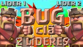 BUG ! 1 CLÃ COM 2 LÍDERES ! - CLASH OF CLANS