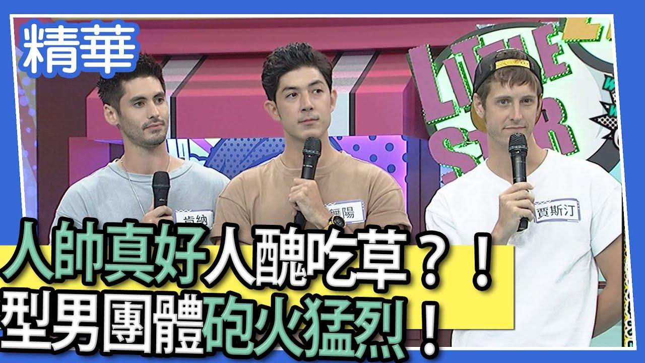 【精華】人帥真好人醜吃草?! 型男團體砲火猛烈!