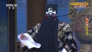 《CCTV空中剧院》 20191006 京剧《碧波仙子》 2/2| CCTV戏曲