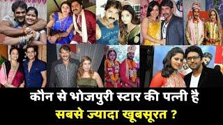 देखिये कौन से भोजपुरी सुपरस्टार की पत्नी है सबसे ज्यादा खूबसूरत | Khesari Lal Yadav | Pawan Singh