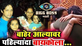 Rajesh Shringarpure OPENS Up On His Wife's Reaction After Eviction | Bigg Boss Marathi