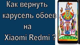 Как вернуть карусель обоев на  xiaomi redmi ?