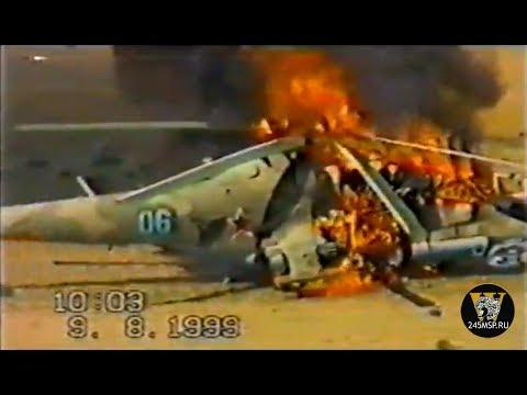 Уничтожение боевиками вертолетов
