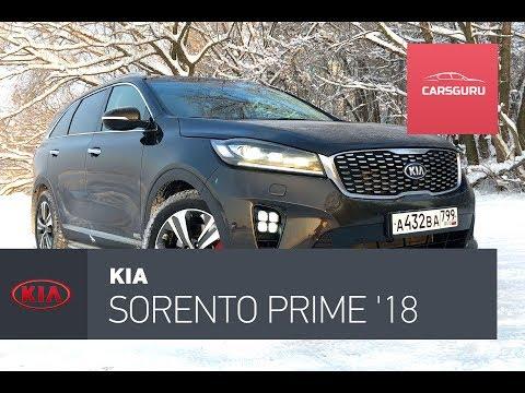 Kia Sorento Prime 2018 тест драйв. На позитиве.