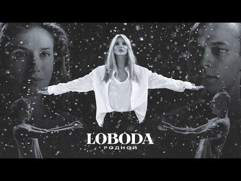 LOBODA - Родной