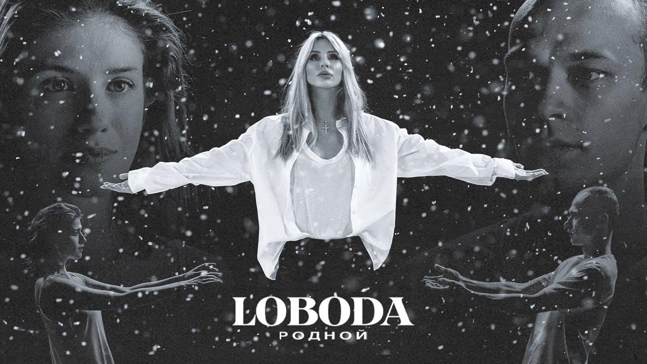 LOBODA - Родной (Премьера клипа, 2021)