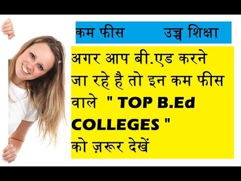 कम फीस वाले Top B.Ed College