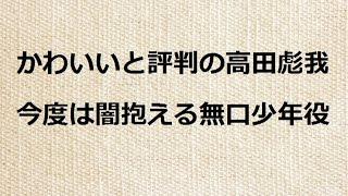 かわいいと評判の高田彪我 今度は闇抱える無口少年役 女装男子役でかわ...
