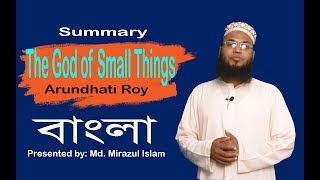 The God of Small Things in Bangla | Arundhati Roy | summary | Mirazul Islam | University English BD