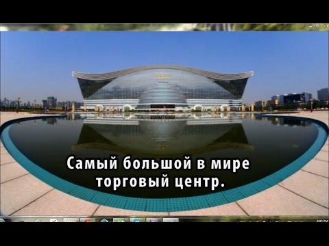 Самый большой в мире торговый центр