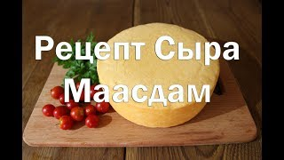 Рецепт сыра Маасдам , Как приготовить в домашних условиях , полный рецепт