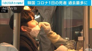 感染拡大が続く韓国 一日の死者が過去最多に(2020年12月17日) - YouTube