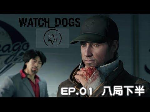 看門狗 | Watch Dogs | Ep.01八局下半 | 小小實況