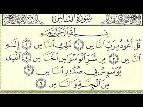 thilavath-3-|surah-annas-full-arabic-text-hd-|-thilavath-quran-|best-&heart-touching-surath|peaceful