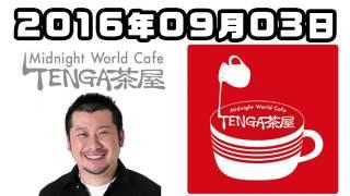 2016 09 03 ケンドーコバヤシ TENGA茶屋 【紗倉まな・アインシュタイン】