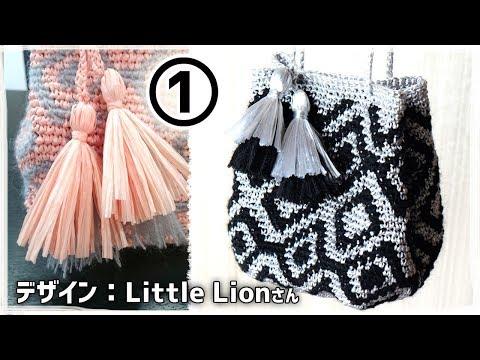 【再】エコアンダリヤの巾着バッグの編み方(1)Little Lionさんデザインの模様編み