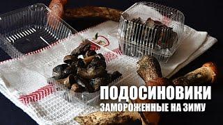 Подосиновики замороженные на зиму — видео рецепт