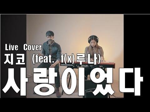 셀피시 마리오네트 [Live Cover] 지코 (ZICO) - 사랑이었다 (Feat. LUNA of f(x))