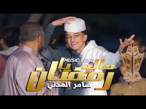 كليب حالو يا رمضان - سامر المدنى - Samer Elmedany - Halo Ya Ramadan