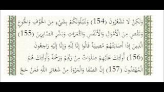 Download Video وبشر الصابرين -الشيخ ياسر الدوسري MP3 3GP MP4