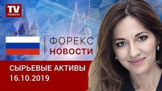 InstaForex tv news: 16.10.2019: Трейдеры рубля и нефти не проявляют инициативы в ожидании новых драйверов