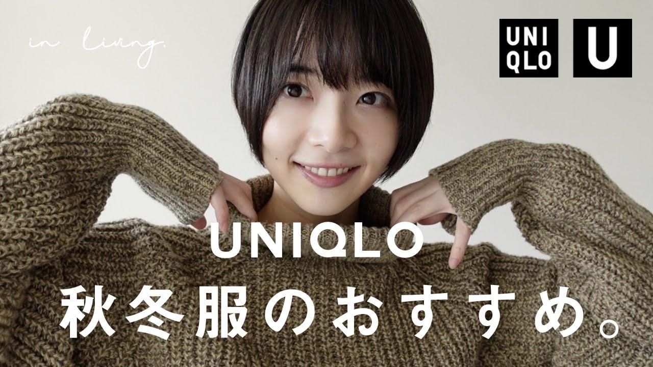【UNIQLO】買ってよかった秋冬のおすすめとコーデ。