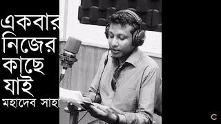 Download Video একবার নিজের কাছে যাই | মহাদেব সাহার কবিতা | শামসউজজোহার আবৃত্তি MP3 3GP MP4