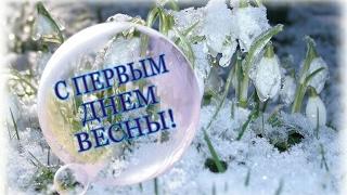 С ПЕРВЫМ ДНЕМ ВЕСНЫ 1 МАРТА КАРТИНКИ GIF! ДЛЯ viber, whats app, vkontakt, odnoklassniki, facebook!