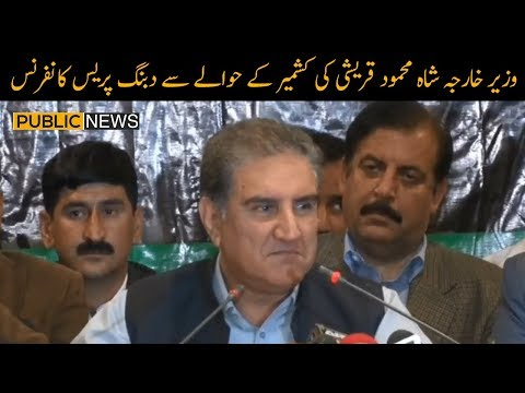 Foreign Minister Shah Mehmood Qureshi addresses Kashmir Conference | 25 October 2018