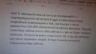 работа всем(смотрите на сайте www.rabotuvsem.ru//Заработок с картой сбербанка Здравствуйте, меня зовут Ольга мне 25 лет,..., 2016-08-13T11:23:00.000Z)