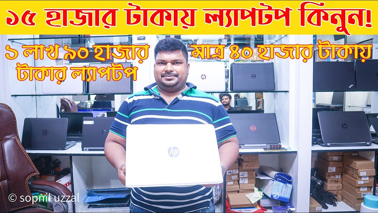 Laptop price in Bangladesh 2021    laptop price in Bangladesh    ? BD VLOGS