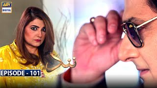 Nand Episode 101 [Subtitle Eng] - 25th January 2021 - ARY Digital Drama