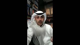 التعقيب على مقابلة محمد بن سلمان مع داوود الشريان