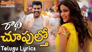 Choopultho New Telugu Lyrical Video Song   Radha   Sharwanand   LavanyaTripathi