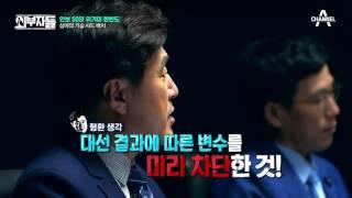 [예능] 외부자들 19회_170502