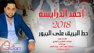 احمد الدرايسة 2018 حط البريق على الببور - دبكة يرغول نارررر ياشباب 2018